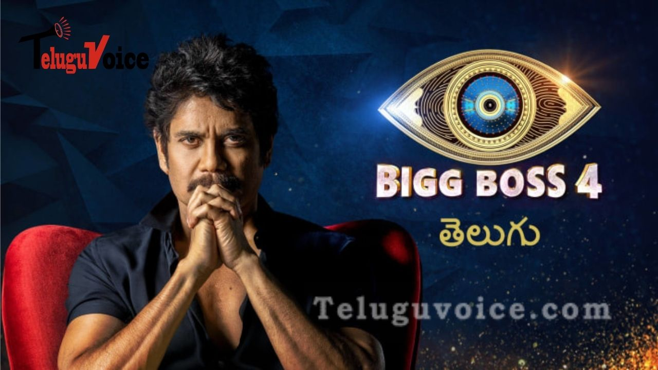 Bigg Boss House Turned Ghost Premises teluguvoice