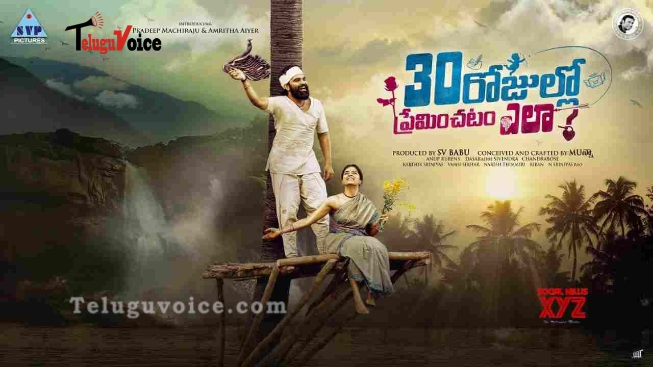 30 Rojullo Preminchadam Ela Trailer Released teluguvoice