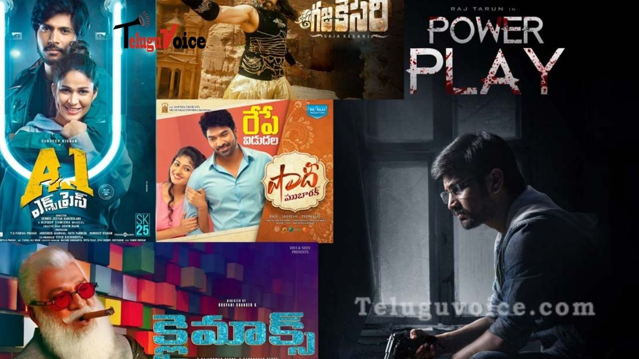 Movies Releasing In This Month! teluguvoice