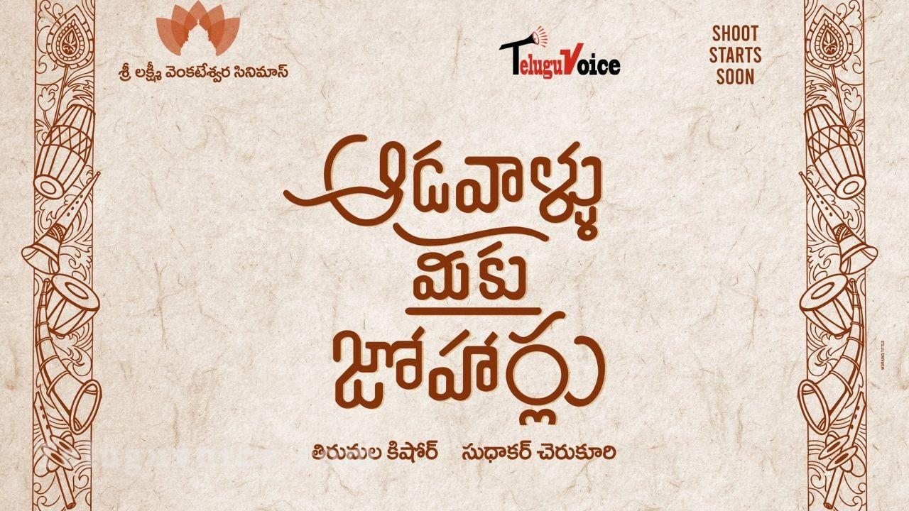 Sharwanand Next Title Look Revealed! teluguvoice