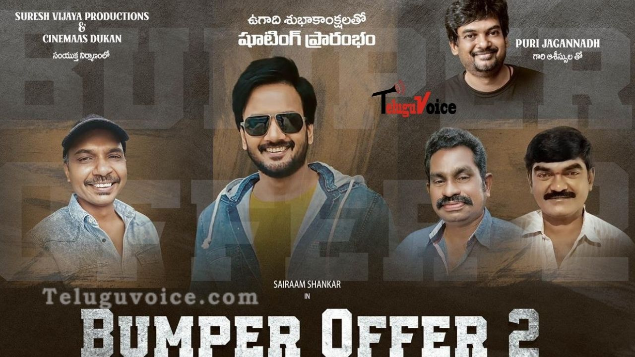 Sairam Shankar's Bumper Offer 2 Announced! teluguvoice