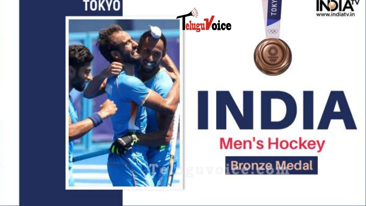 Tokyo 2021: India Wins Medal In Hockey After 41 Years teluguvoice